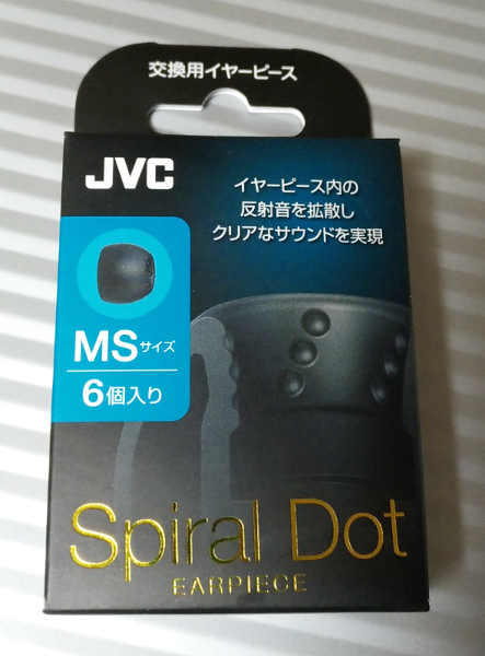 Spiral Dotパッケージ
