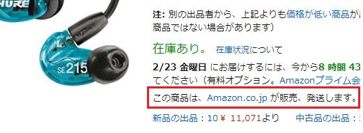 Amazonが販売(出品)