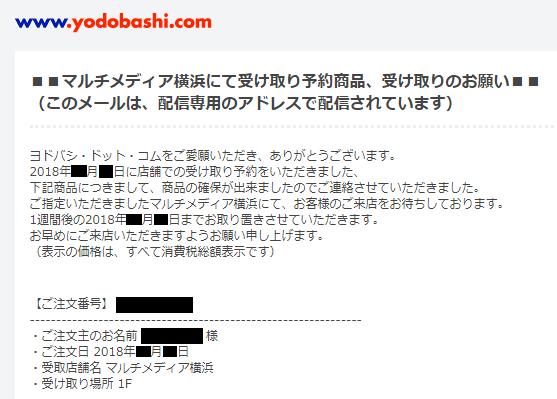 ヨドバシドットコム 店舗で商品確保が完了